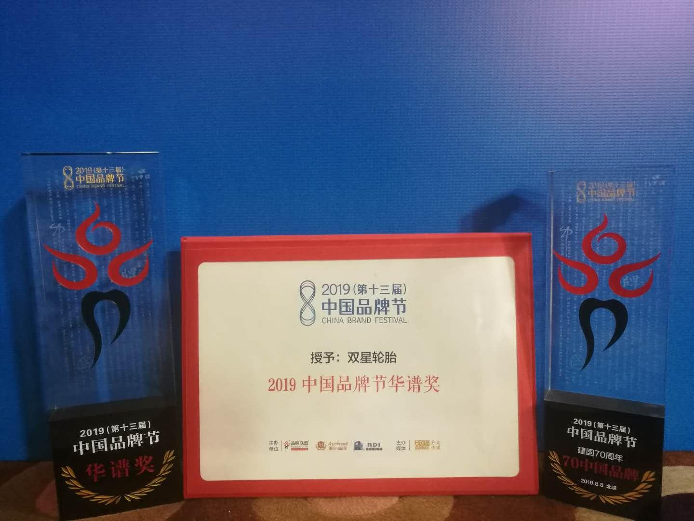 """双星轮胎连续三年荣膺中国品牌建设最高荣誉""""华谱奖"""""""