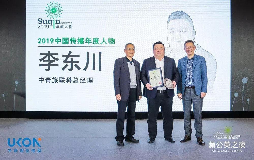 """中青旅联科总经理李东川获""""2019中国传播年度人物"""""""