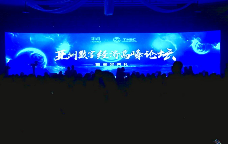 亚洲数字经济高峰论坛暨颁奖典礼圆满落幕