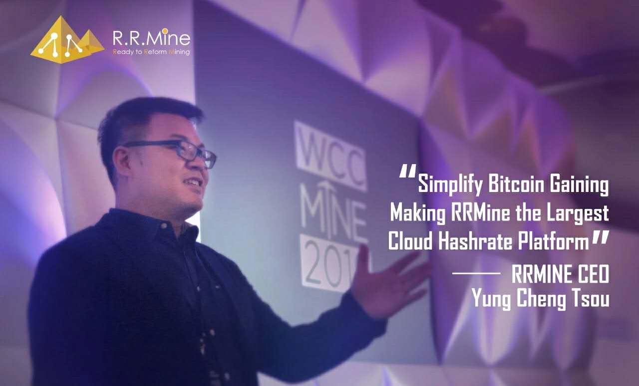 人人矿场/RRMine亮相WCC:立足用户,打造全球前列的云算力资产管理和交易平台