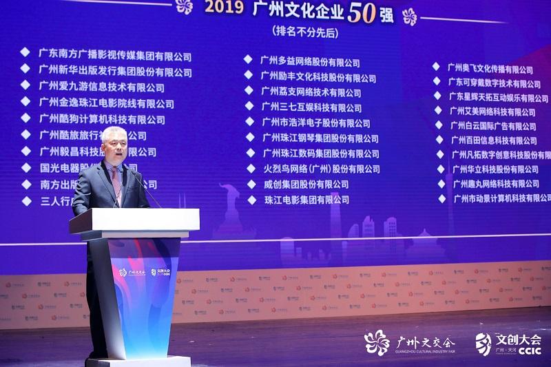 广州文交会开幕 多益网络登榜文化企业50强