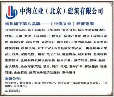 中海立业建筑工程有限公司徐州分公司