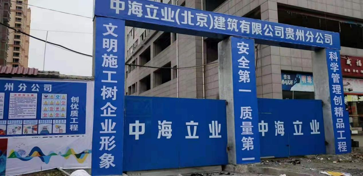 中海立业北京贵州分公司签订1.6亿合同后开始施工啦!