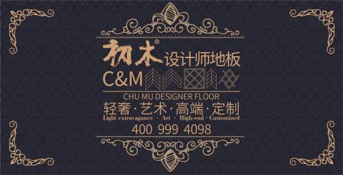 遇见美好 ,感受C&M初木设计拼法地板的美丽