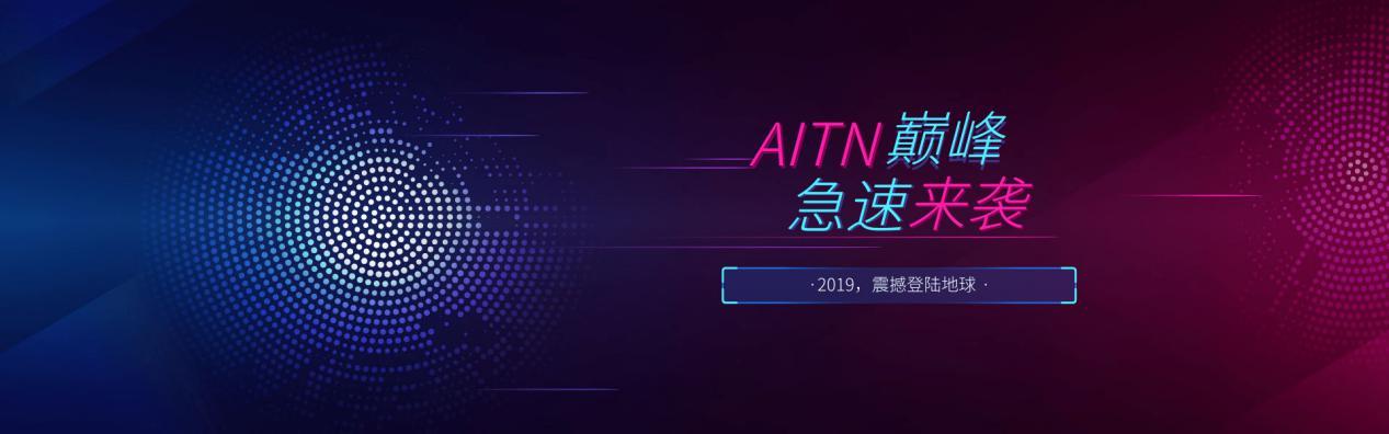 重磅丨AITN全球第一家人工智能+区块链的落地项目上线