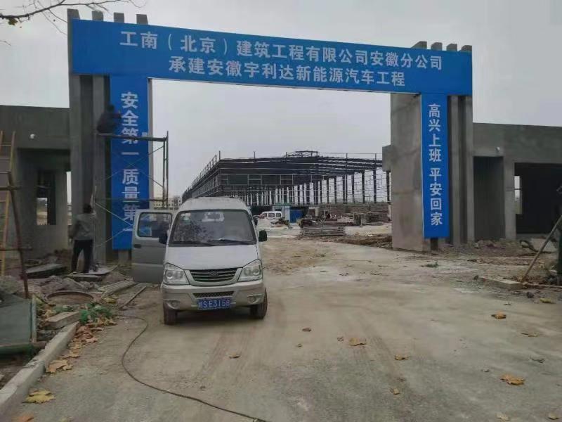 工南北京建筑工程有限公司安徽分公司承接的工程开始施工啦