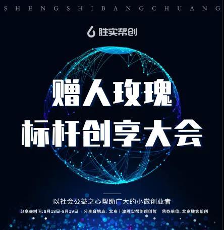 """2019北京胜实帮创者""""赠人玫瑰""""标杆创享大会成功举办"""