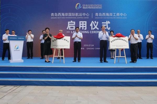 青岛西海岸新区工商中心与国际航运中心启用仪式在阳光新天地大厦举行