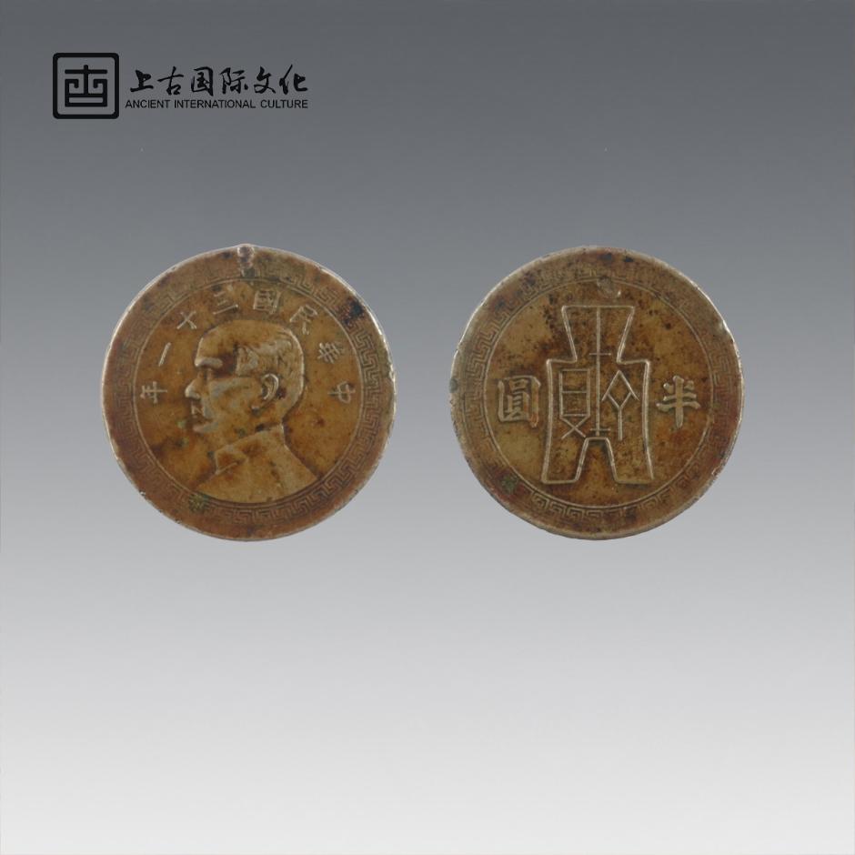 贵州上古国际精品推荐:中华民国三十一年半圆镍币