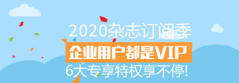 2020年杂志订阅征订目录-中国邮政