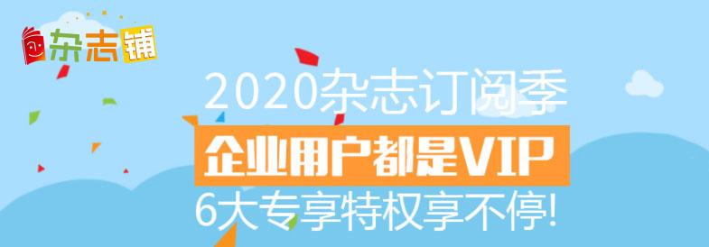 2020年企业报刊杂志征订目录,小学杂志订阅目录