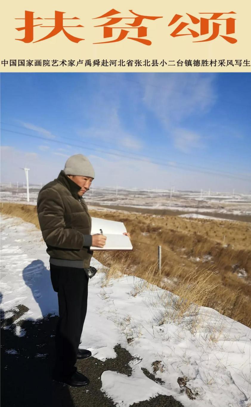 中国国家画院艺术家卢禹舜先生赴张北县写生采风项目纪实