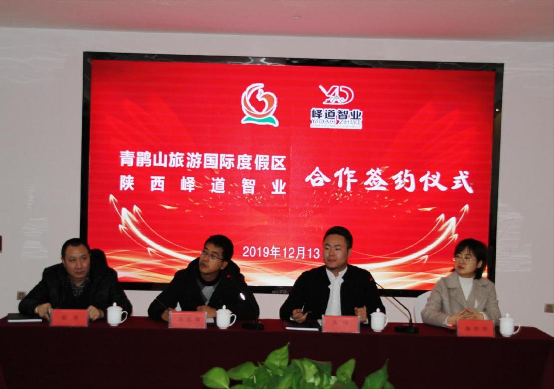 青鹃山国际旅游度假区与陕西峄道智业合作签约仪式成功举行