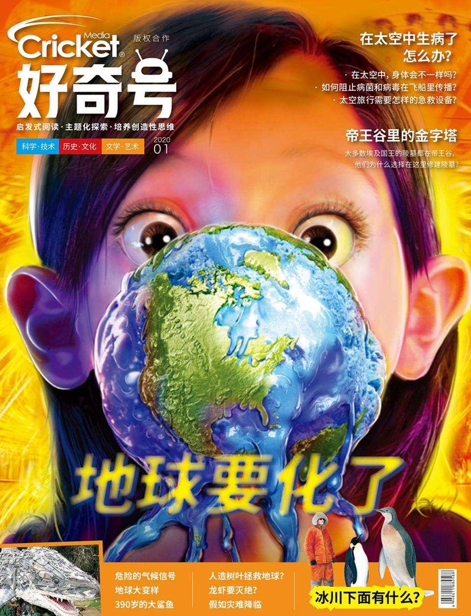 最近国内一本很牛逼的科普杂志《好奇号》!