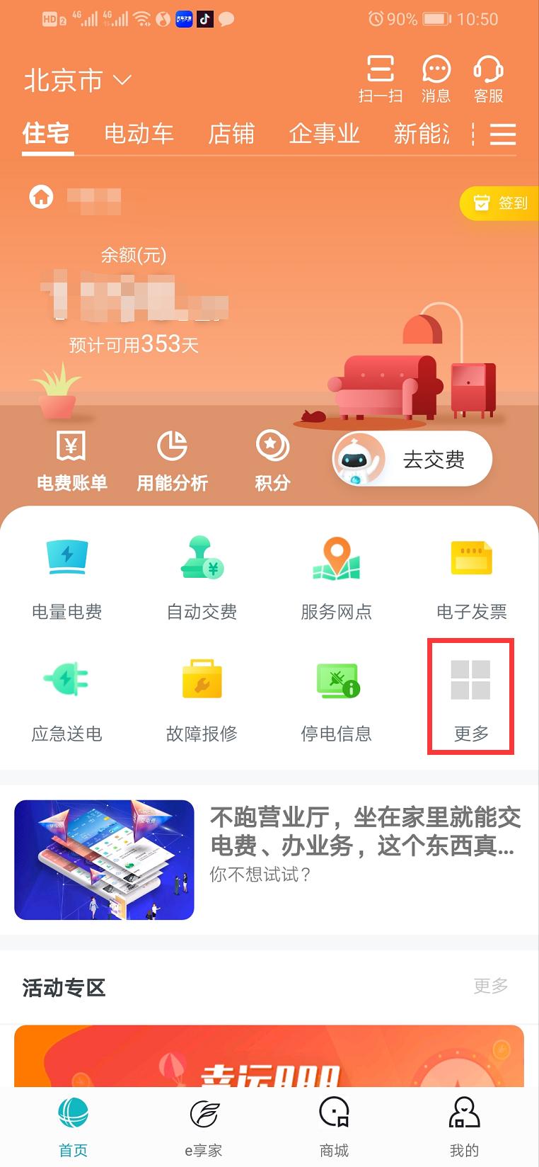 """更智能更高效的""""掌上电力2019""""APP在北京全面上线"""