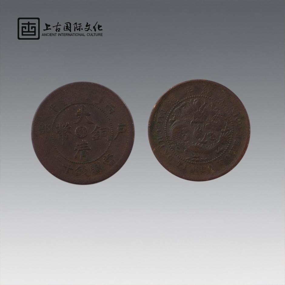 贵州上古国际精品推荐:大清铜币鄂字版十文