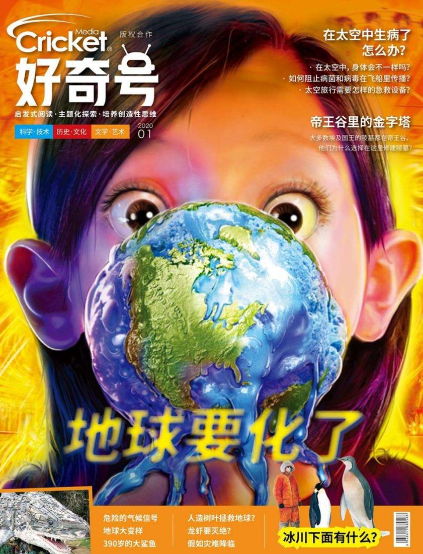 国际超有名的蟋蟀童书《好奇号》,终于要引进中国啦!