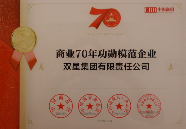 双星荣获中国商业70年功勋模范企业和人物两项大奖