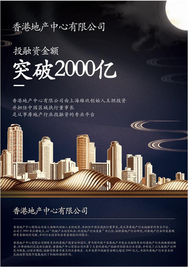 """""""新创新""""2020雄玖地产及香港地产中心1月将在香港隆重开幕"""