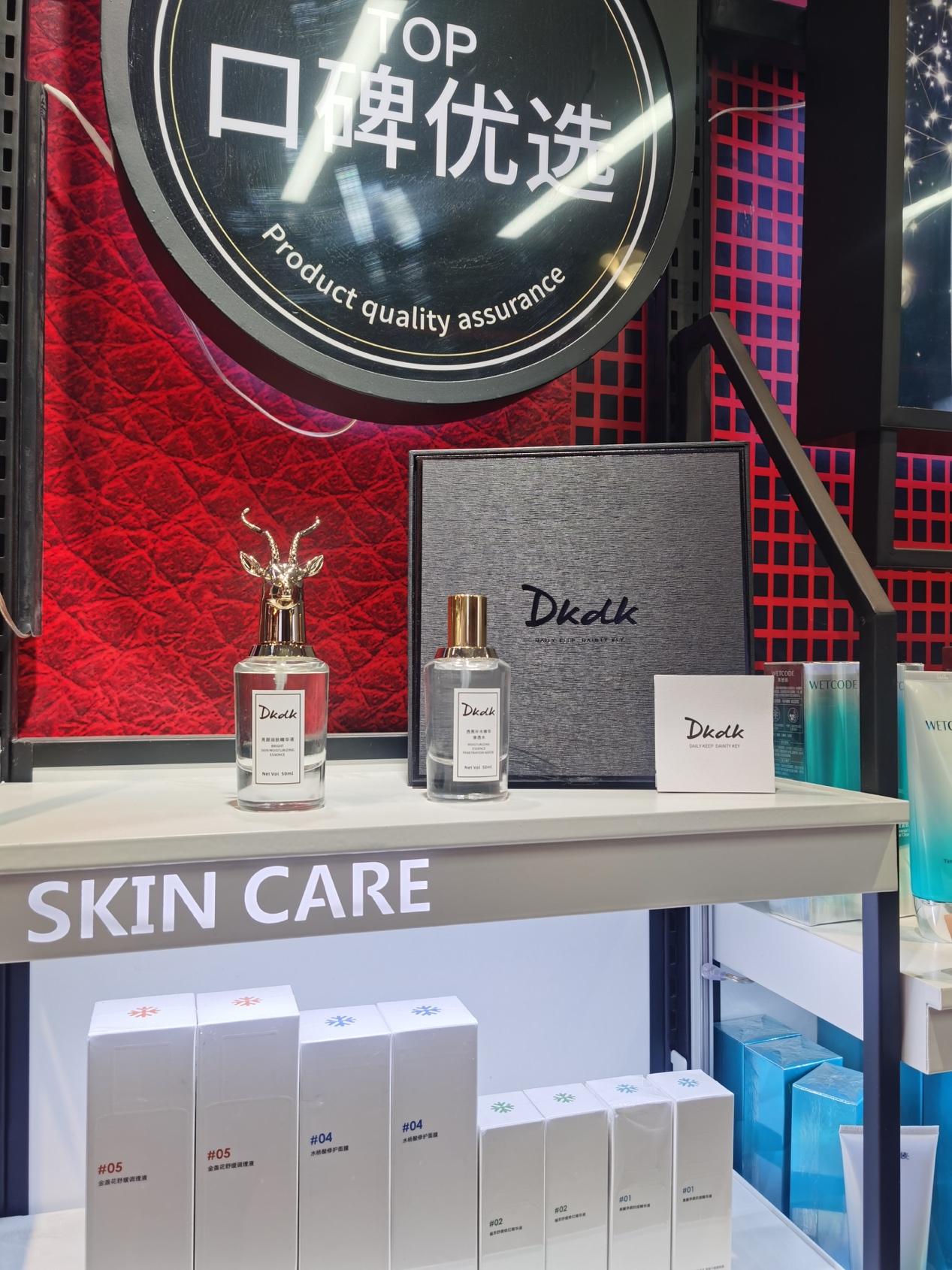 DKDK亮颜润肤精华液全网上线 开启品牌新零售之旅