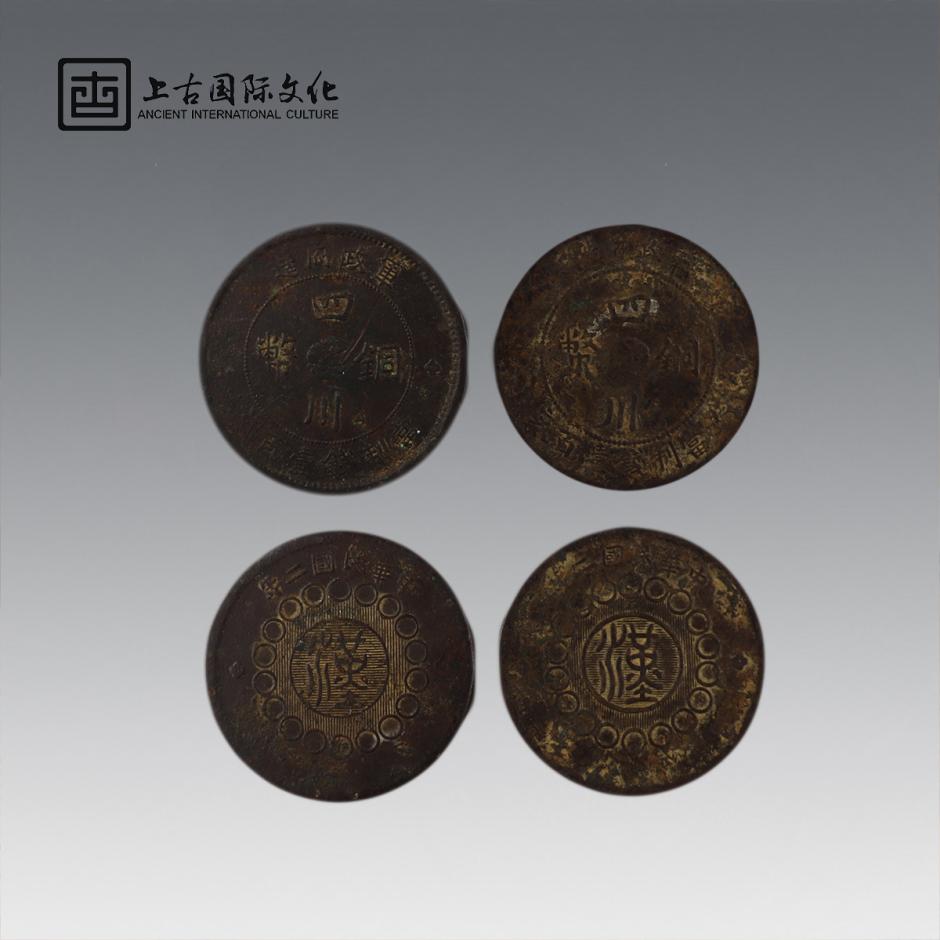 贵州上古国际精品推荐:四川铜币当制百文钱币组