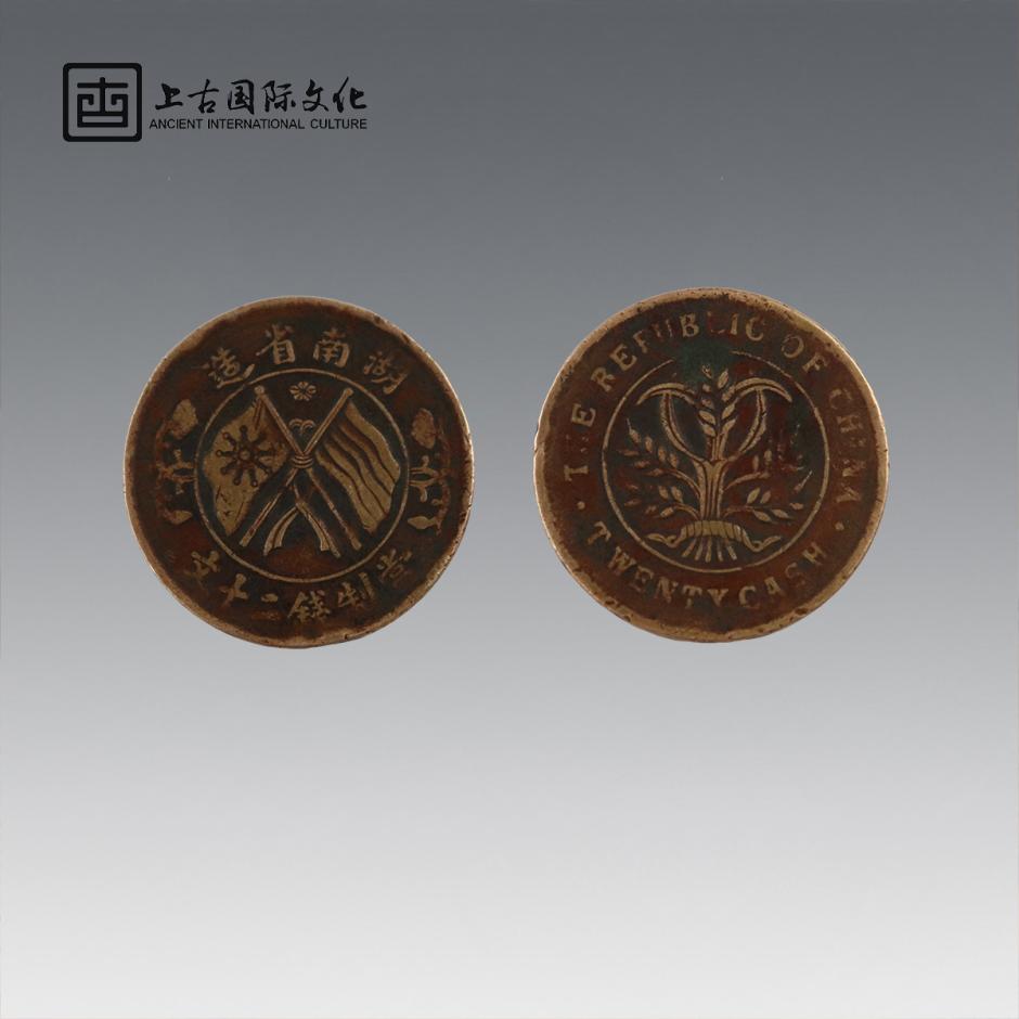 贵州上古国际精品推荐:湖南省造双旗币当制钱二十文