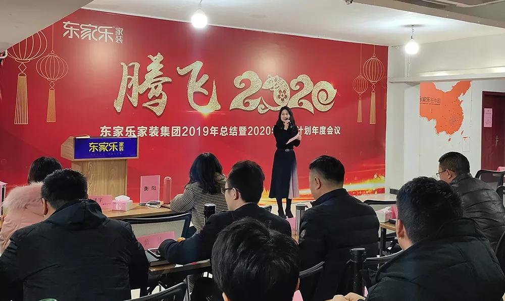 东家乐家装2019年总结暨2020年经营计划会议圆满结束