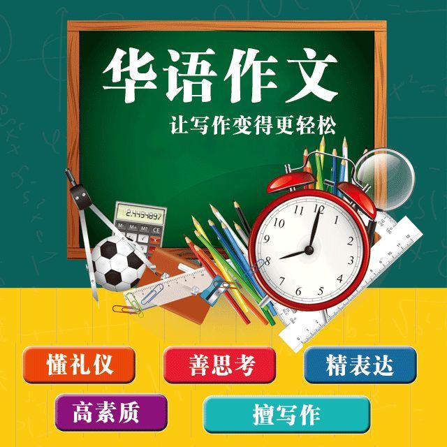 华语作文讲述阅读在小学语文中的重要性