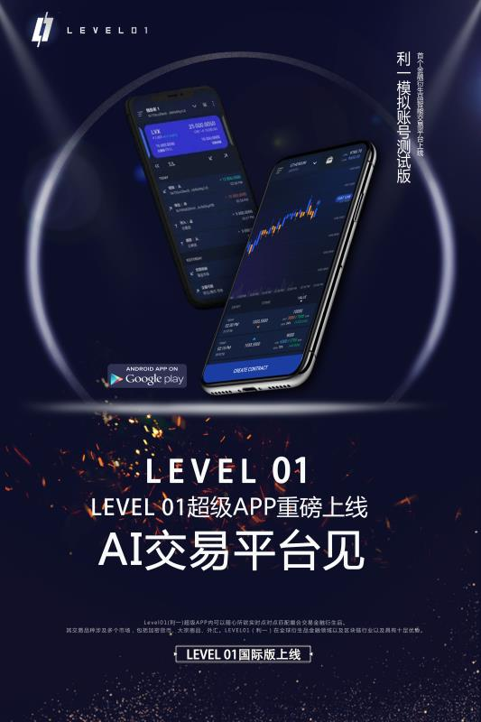 LEVEL 01(利一)超级APP重磅上线