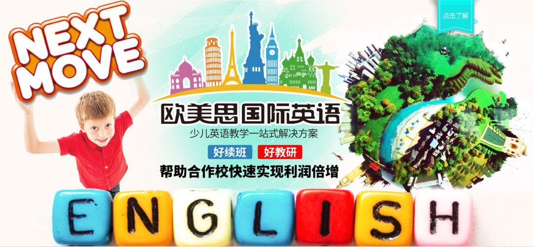 3-6岁儿童英语教育培训哪个好?来这里看看?