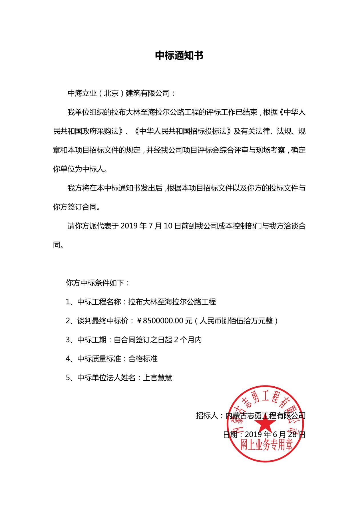 """中海立业(北京)建筑有限公司中标""""拉布大林至海拉尔公路工程"""""""