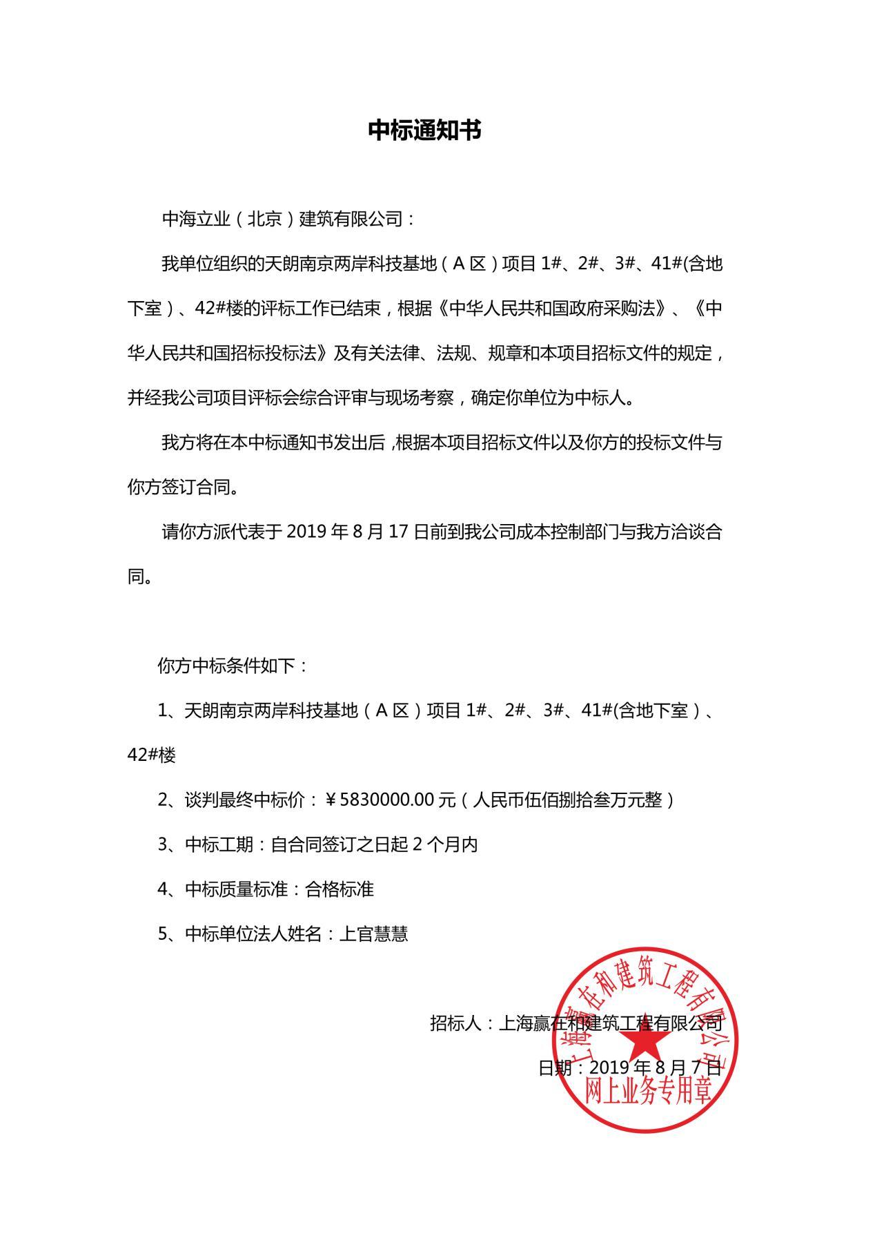 """中海立业(北京)建筑有限公司中标""""天朗南京两岸科技基地A区"""""""