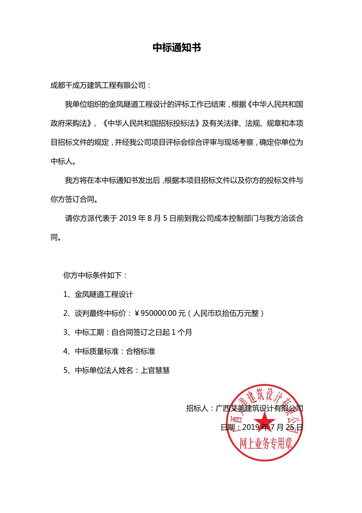 """成都千成万建筑工程有限公司中标""""金凤隧道工程设计"""""""