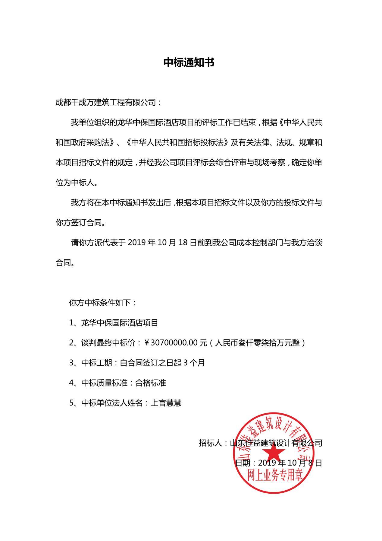 """成都千成万建筑工程有限公司中标""""龙华中保国际酒店项目"""""""