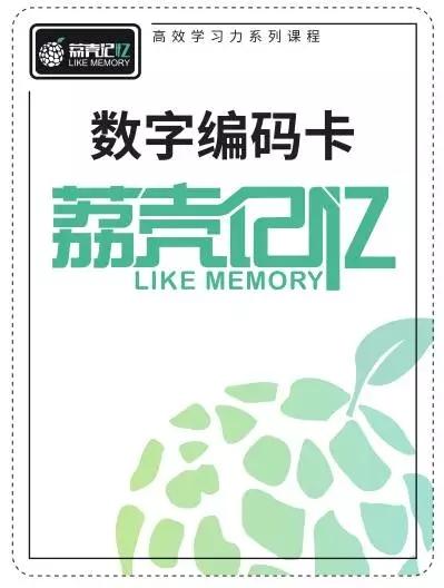 【记忆力训练】提高记忆力的6个小招