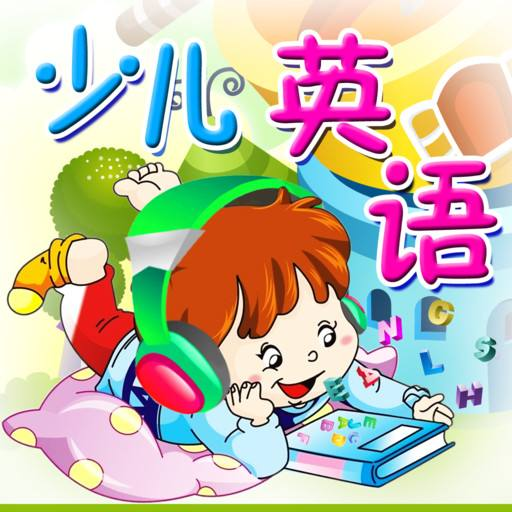小学阶段应该如何培养孩子的英语听力?