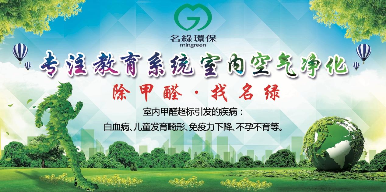 名绿环保成为室内除甲醛先行者,提供室内环境治理整体解决方案