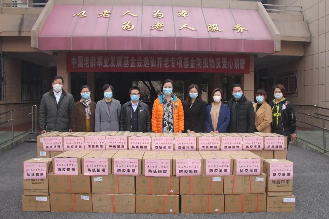 中国老基会逸仙养老专项基金向奉贤区捐赠逾10万元抗疫物资!