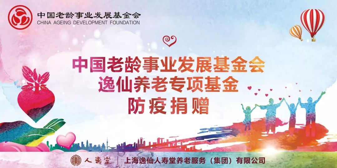 中国老基会逸仙养老专项基金向长宁区捐赠超20万元抗疫物资!