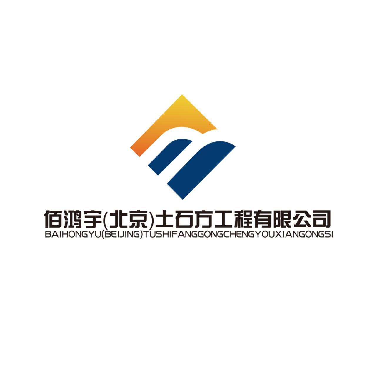 新年伊始 纳川推出全新加盟品牌——佰鸿宇(北京)土石方工程有限公司