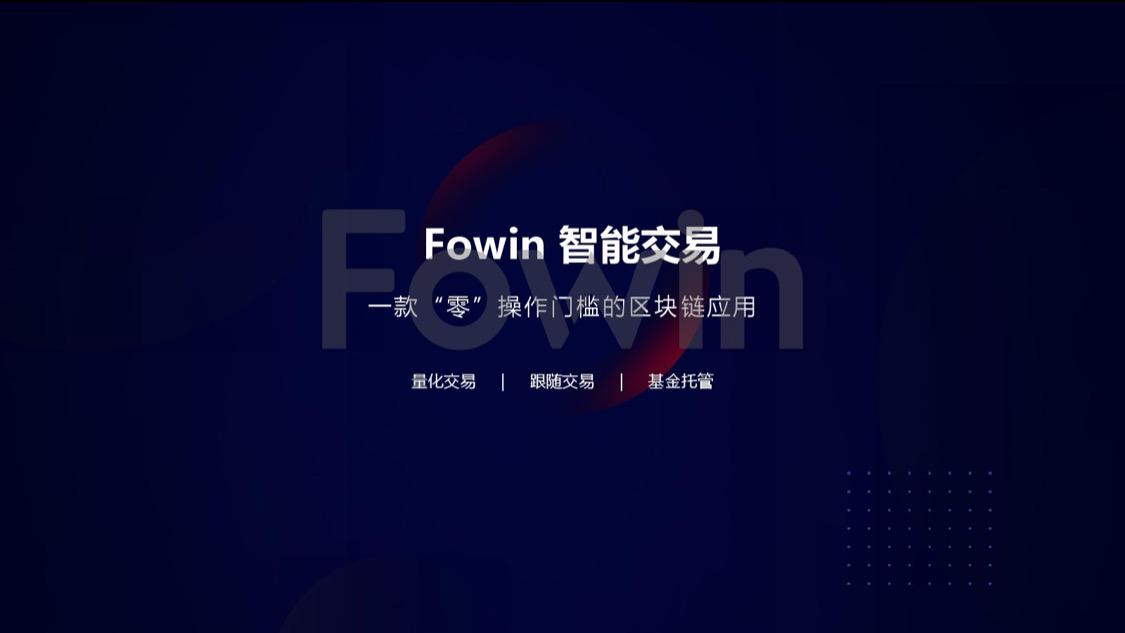 Fowin合约量化生态招商【官】
