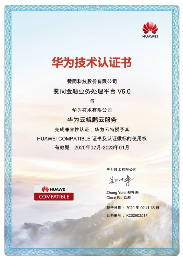 赞同科技金融业务处理平台AFA5通过华为鲲鹏兼容性认证
