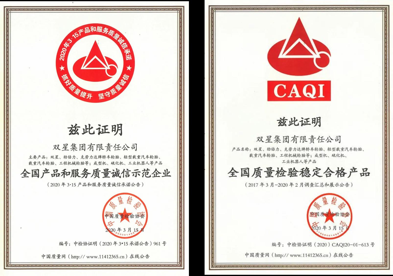 """双星荣获""""全国产品和服务质量诚信示范企业""""等两项殊荣"""