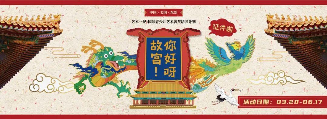 """蕃茄田艺术启动""""你好呀!故宫""""儿童艺术作品征集活动,一场沉淀600年的文化大礼"""