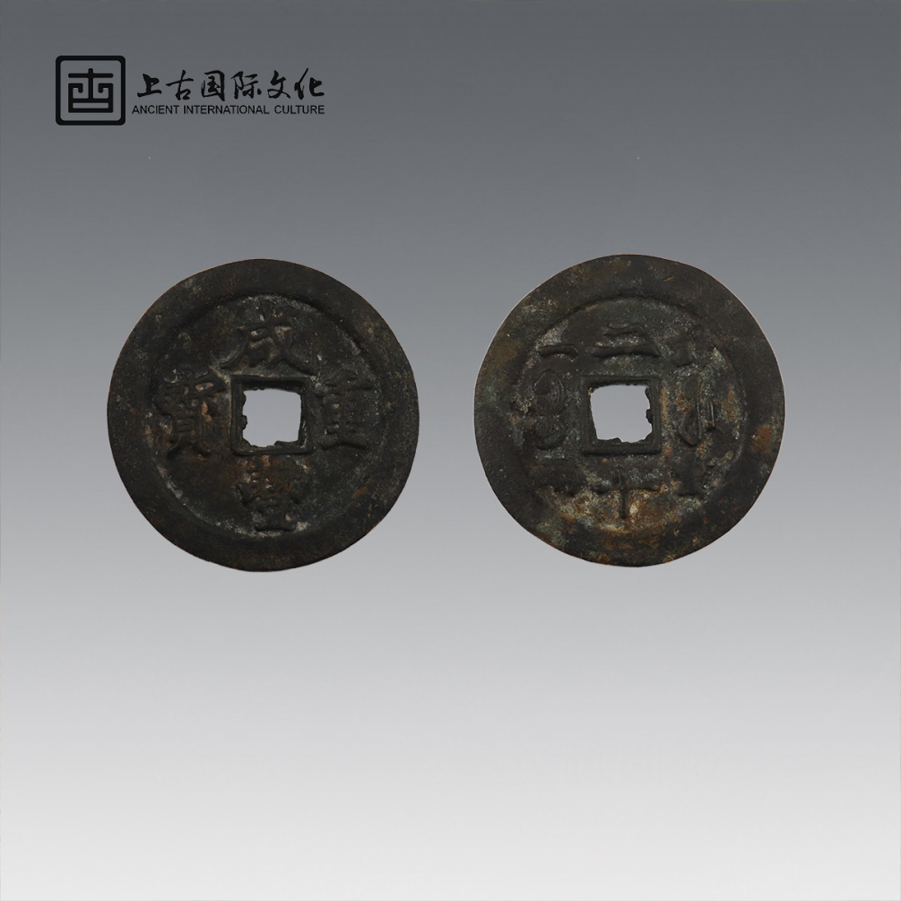 贵州上古国际精品推荐:咸丰重宝计重二十一两