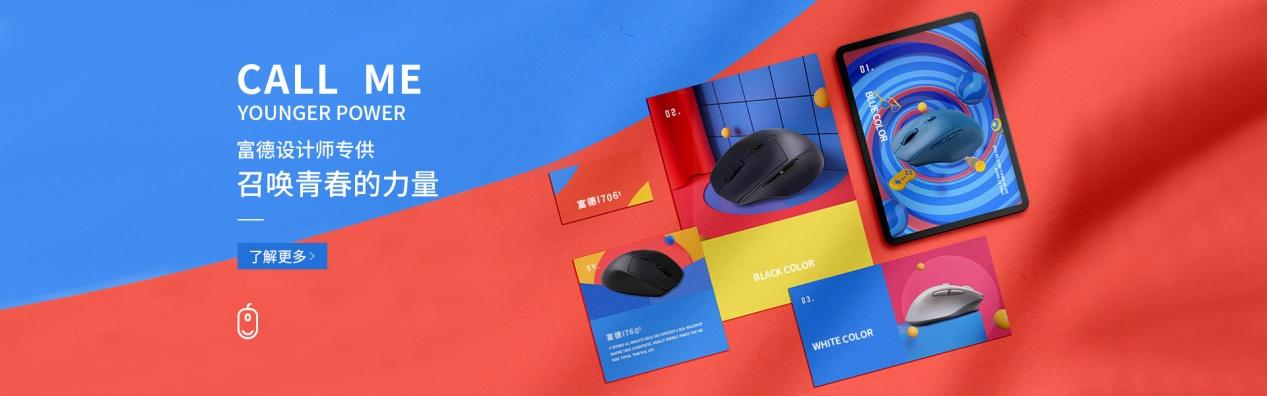 富德鼠标新品上市受热捧 无线外设业界黑马