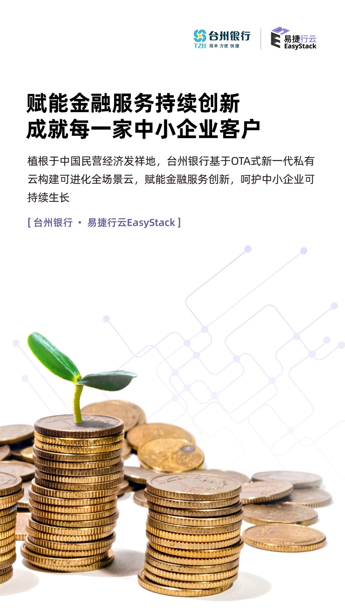 新一代私有云赋能商业创新,易捷行云EasyStack助力台州银行全面建设私有云平台