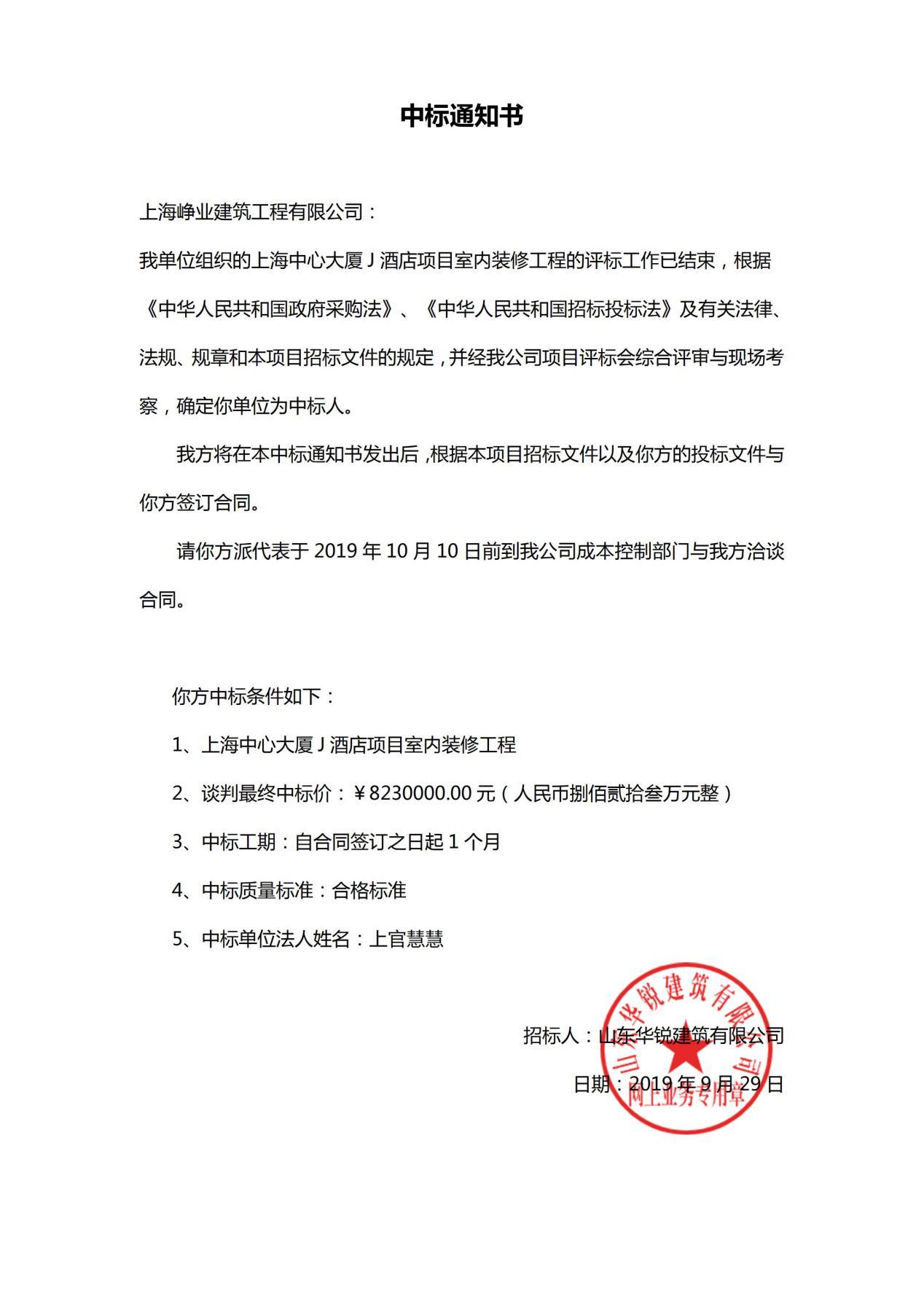 """上海峥业建筑工程有限公司中标""""上海中心大厦J酒店项目室内装修"""""""