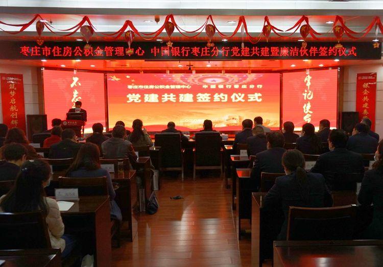枣庄中行与市住房公积金管理中心举行党建共建暨廉洁伙伴签约仪式