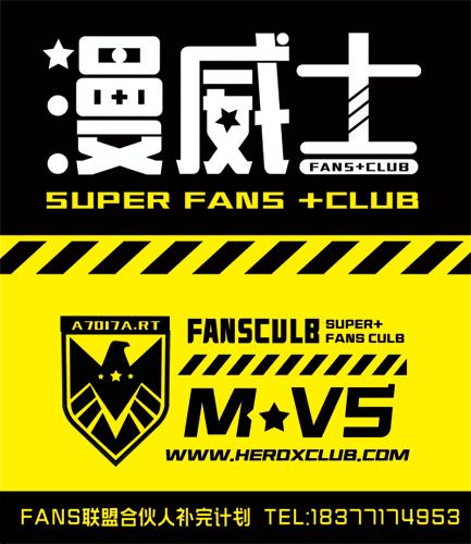 新锐品牌周刊专访,漫威士FANS俱乐部MVS创意执行总监.阿Q奇